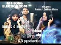 PPP ELECTION SONG 2018 - SINGERS,HASSAN - FATIMA - FIZZA - IKHLAQ MASTER ABDULLAH - kb production Whatsapp Status Video Download Free