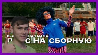 Black Russian Mama — Наш Футбол /// LENY РЕАГИРУЕТ