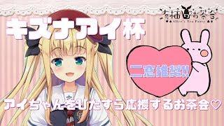 [LIVE] ♡キズナアイ杯応援お茶会♡