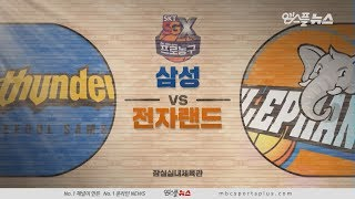 【FULL】 2nd Quarter | Thunders vs Elephants | 20181211 | 2018-19 KBL