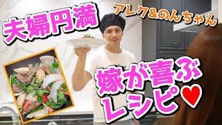 【料理】簡単で美味しいアレクのモテレシピ【アレク&のんちゃん】