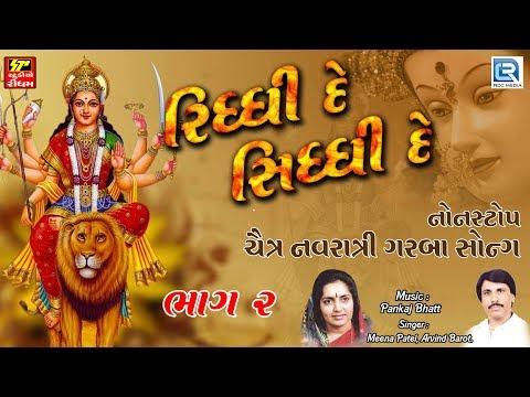 Riddhi De Siddhi De - Chaitra NAVRATRI Special | Non Stop | Popular Gujarati Garba Songs | Part 2