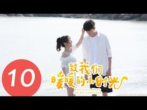 【ENG SUB】《致我们暖暖的小时光 Put Your Head On My Shoulder》EP10——主演:邢菲,林一,唐晓天,郑英辰