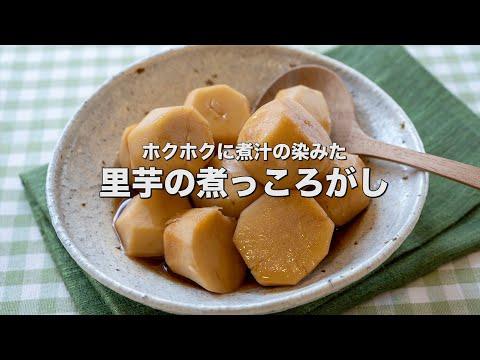 ホクホクに煮汁の染みた「里芋の煮っころがし」