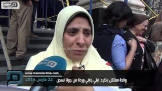 مصر العربية |  والدة معتقل باكيه..ابني جابلي وردة من جوة السجن