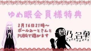 [LIVE] 【ゆめ眠会員様特典】ゆめ眠と一緒にPUBGなのです【夢乃名菓の夢の中】