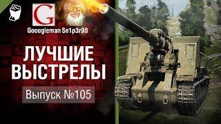 Лучшие выстрелы №105 - от Gooogleman и Sn1p3r90 [World of Tanks]