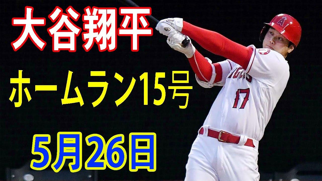 【MLB関係】大谷翔平ホームラン15号3ラン! 衝撃の打球速度188km、米記者「冗談だろ…0.5秒で柵越え」5月26日