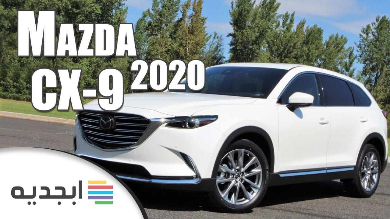 مازدا Cx9 2020 مواصفات سيارة مازدا سي اكس 9 موديل 2020 Mazda Cx9 2020 Youtube