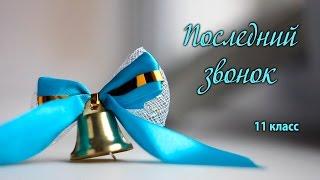 Последний звонок - 2016 (11 класс)