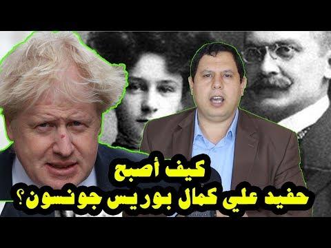 كيف أصبح حفيد علي كمال المسلم بوريس جونسون رئيس وزراء بريطانيا؟
