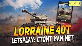 Lorraine 40t - LetsPlay - стоит или нет? | D_W_S | Wot Blitz