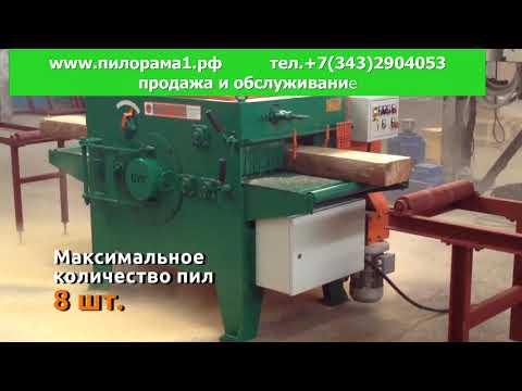 Многопильный станок БУК-700. www.пилорама1.рф