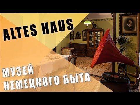 Altes Haus. Музей немецкого быта.  Достопримечательности Калининграда.  #86