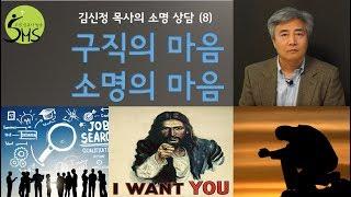 [구직의 마음 소명의 마음] 김신정 목사의 소명 상담 …
