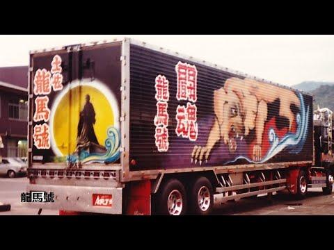 デコトラ  アートトラック  カスタムカー7⃣ 10作目ロケ& 高知港フェリー乗り場で撮影した箱車を中心に 1979年~1987年頃