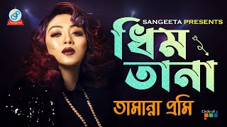 Dheem Tana ( ধিম তানা) by Tamanna Prome | Eid Exclusive 2015