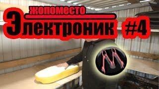 ЭЛЕКТРОНИК,  ЧАСТЬ 4, ЖОПОМЕСТО