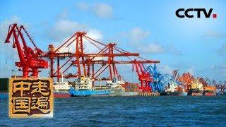 《走遍中国》 20190701 专题片《丝路门户亮起来》(上) 港城蜕变| CCTV中文国际
