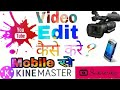 How to Edit Video Like Professionals By Best Video Editing Software || Mobile Video Editor ||
