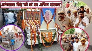 आंनदपाल सिंह की माँ निर्मला कंवर की मौत के 2 दिन बाद दोनों बेटे पेरुल पर पहुंचे लाडनूँ,
