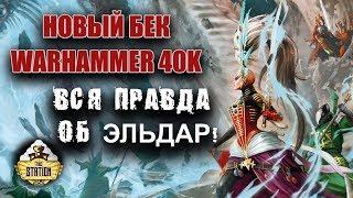 Былинный Сказ: Warhammer Fracture of Biel Tan Часть 1 Gathering Storm