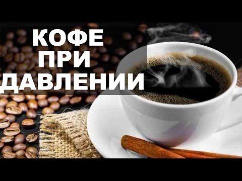Как быстро кофе поднимает давление