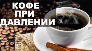 видео как кофе влияет на давление