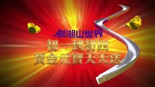 劍湖山春節GO搏金 好運金爽篇 thumbnail