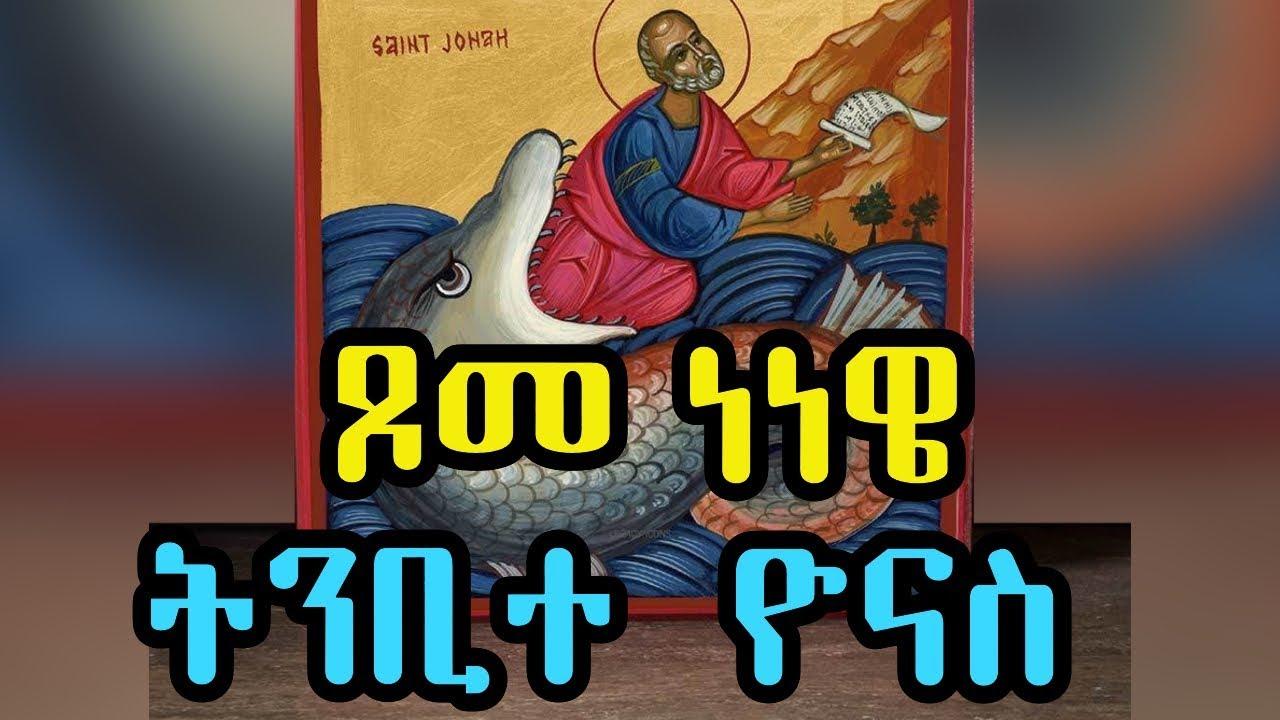 ጾመ ነነዌ +++ የትንቢተ ዮናስ ትርጓሜ  +++ Ethiopian Orthodox Sibket +++