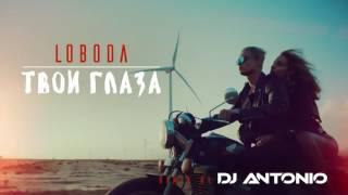 LOBODA — Твои Глаза (DJ Antonio Extended Remix)