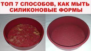 ТОП 7 СПОСОБОВ, КАК ОТМЫТЬ СИЛИКОНОВЫЕ ФОРМЫ. Чем очистить силиконовые формы для выпечки?
