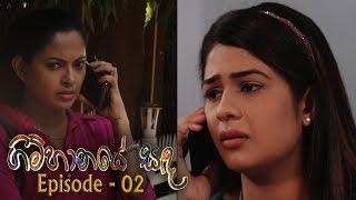 Gimhanaye Sanda | Episode 02 - (2018-03-20) | ITN Thumbnail