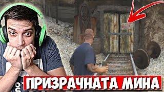 Призрачната мина! #1 - GTA V