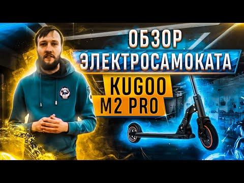 Электросамокат Kugoo M2 Pro Jilong Обзор + Тест драйв, и конкурент Xiaomi 365