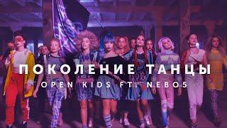 Смотреть клип Open Kids Ft. Nebo5 - Поколение Танцы