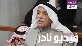 شاهد طـه ياســين رمضــان كيف يدافع عن إخوته وقائده صدام حسين