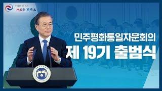 [민주평화통일자문회의]|19기 출범식 in 청와대