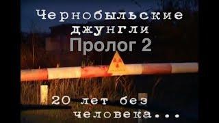 Пролог ч. 2 (Чернобыльские джунгли)(http://www.istockphoto.com/search/lightbox/14231036 Вторая часть фильма из цикла научно-популярных видеофильмов о своеобразных..., 2011-02-15T19:45:43.000Z)