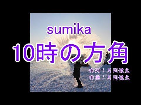sumika- 10時の方角 カラオケ 風景写真