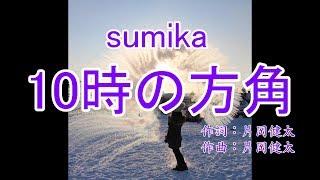 sumika  - 10時の方角 カラオケ 風景写真