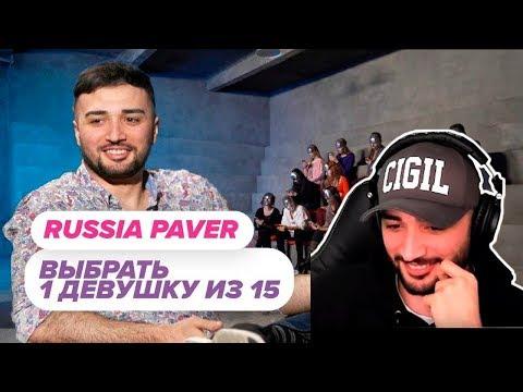РЕАКЦИЯ  RASSIA PAVER: Выбрать 1 из 15. Russia Paver играет в Чат На Вылет / Пинк Шугар