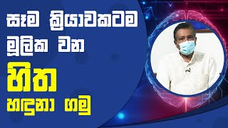 සෑම ක්රියාවකටම මූලික වන හිත හඳුනා ගමු | Piyum Vila | 16 - 09 - 2021 | SiyathaTV Thumbnail