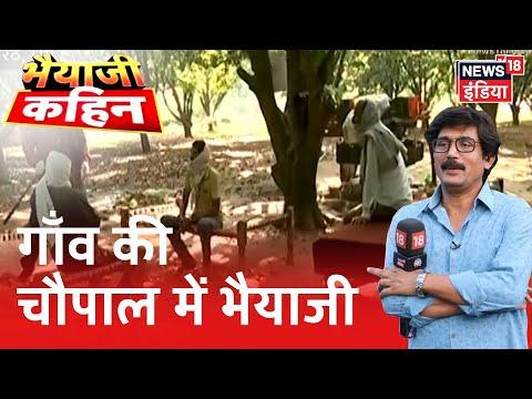 Lockdown खुलने के बाद भैयाजी ने जाना UP के कई शहरों का मिज़ाज़ | Bhaiyaji Kahin Prateek Trivedi