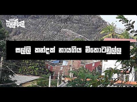 Balumgala - 17-04-2017