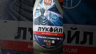 Масло в КПП GT Transmission FF. УАЗ патриот.