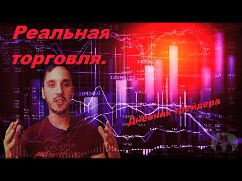 Бинарные опционы   Дневник трейдера   Заработок на БО. ReLoaded