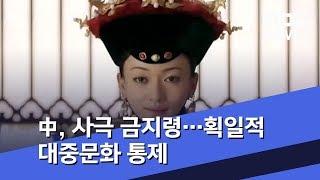 中, 사극 금지령…획일적 대중문화 통제 (2019.03…
