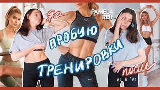 ПРОВЕРЯЮ САМЫЕ ПОПУЛЯРНЫЕ ТРЕНИРОВКИ Pamela Reif как похудеть и накачать попу
