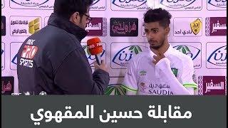 مقابلة لاعب الأهلي حسين المقهوي :